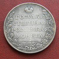 1 рубль 1810 г. Александр I