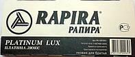 Лезвие RAPIRA платина люкс 100 шт