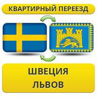 Квартирный Переезд из Швеции во Львов