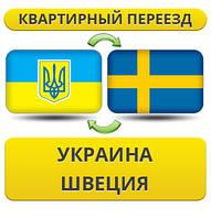 Квартирный Переезд из Украины в Швецию