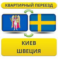 Квартирный Переезд из Киева в Швецию