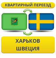 Квартирный Переезд из Харькова в Швецию
