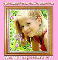 Детское фото на холсте, фото 1