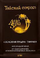 Asia Spa - маска для лица