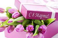 Поздравляем с женским праздником 8 Марта!