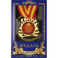 """Подарки  на свадьбе - медаль """"Золотому зятю"""""""