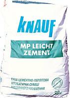Штукатурка цементно-перлитовая облегченная Кнауф МП Ляйхт Цемент по 25 кг