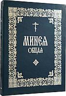 Минея общая (церковно-славянский)