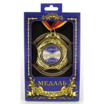 """Подарки  на свадьбе - медаль """"Самый лучший жених"""""""
