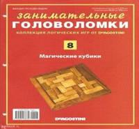 Головоломка Магические Кубики детские с/журналом (m+)