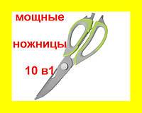 Мощные ножницы кухонные многофункциональные+чехол с магнитом 10 в1