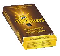 Настольная игра Thinkers для 9-12 лет. Набор №2: Воображение