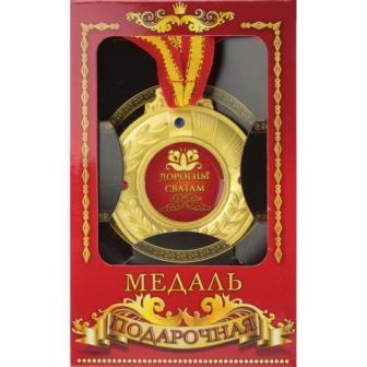 "Медаль  ""Дорогим сватам"""