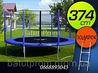 Дитячий батут 375 см з захисною сіткою