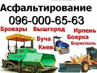 Асфальтирование - Бровары Борисполь Киев Вышгород Украинка Обухов