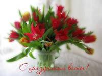Поздравляем наших женщин с весенним праздником!