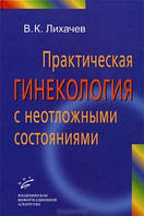 Лихачев В.К. Практическая гинекология с неотложными состояниями