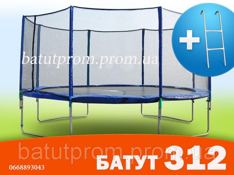 Батут для детей 312 см. с защитной сеткой
