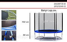 Батуты 244 см + защитная сетка