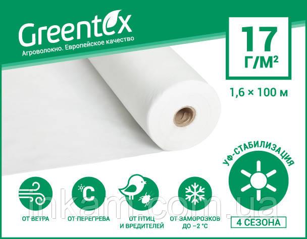 Агроволокно белое Greentex 17 г/м2 1,6м х 100 м