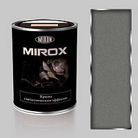 Термостойкая краска с металлическим эффектом Mirox-9007. 2,25 л 0.75 л
