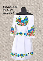 Детское платье ДС 51-01 вариант 2 с поясом
