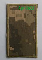 Погоны пиксель на липучке солдат