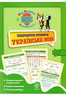 Помічничок - рятівничок з української мови для 1-4 класів
