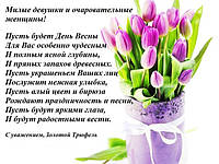 Поздравляем с наступающим праздником 8-е Марта.