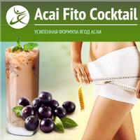 Acai Fito Cocktail - мощное средство в борьбе с лишним весом