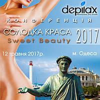 """Конференція """"СОЛОДКА КРАСА"""" SWEET Beauty 2017 м. Одеса 12 травня 2017р"""