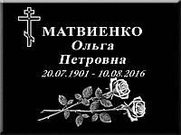 Табличка мемориальная (гранитная) 30х40, фото 1