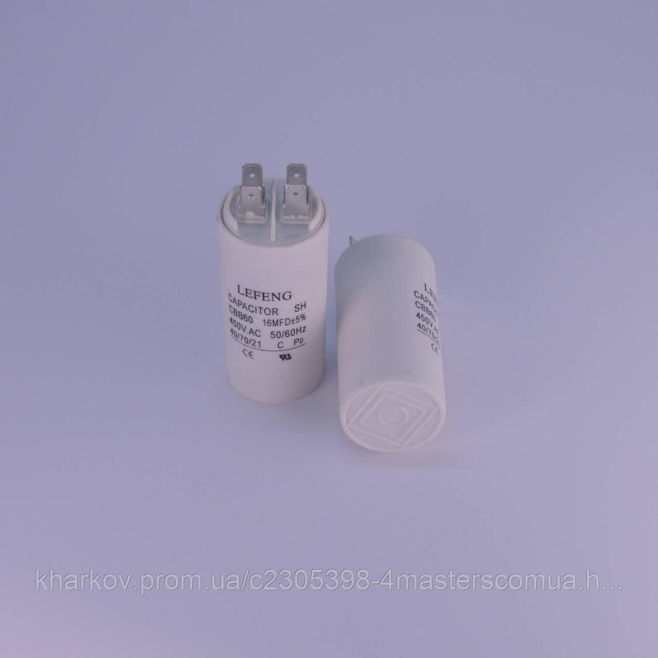 Конденсатор 16 мкФ/ 450 В, рабочий /пусковой для электродвигателя