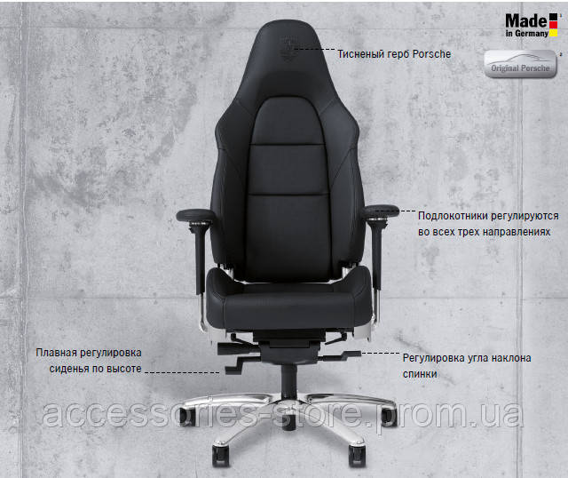 Офисное кресло Porsche Office Chair
