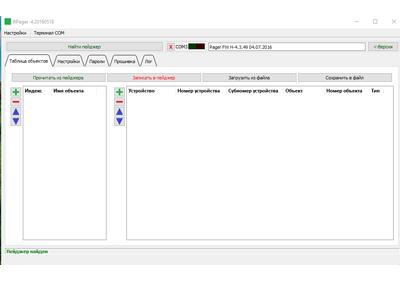 Программное обеспечение R-Pager