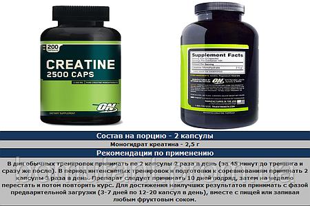 Creatine 2500 200 капс Optimum Nutrition (USA)