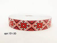 Тесьма с украинской вышивкой, 30 мм. в мотке 25 м. арт. 151-30 красный