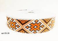 Тесьма с украинской вышивкой, 30 мм. в мотке 25 м. арт. 151-30 оранж