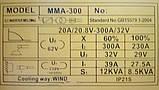 Сварочный инвертор SHYUAN ММА-300 кейс, фото 3