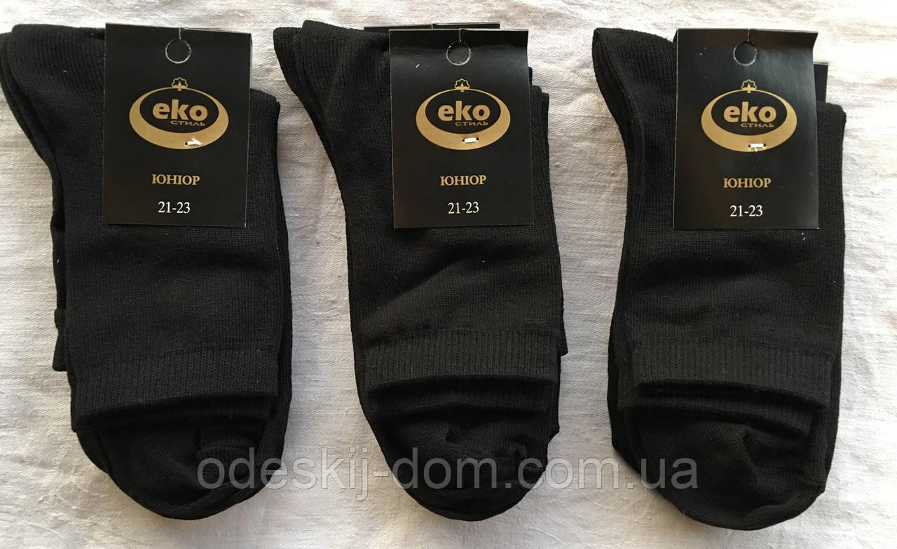 Носки стрейчевые на подростка классик 21-23р™ Эко