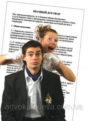 Оформление брачного договора — Адвокат Киев