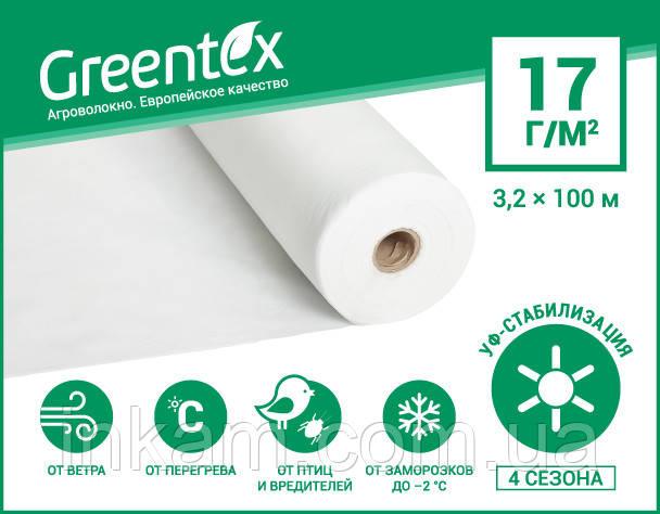 Агроволокно белое Greentex 17 г/м2 3,2 м х 100 м