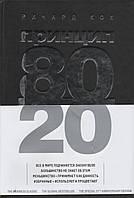 Принцип 80/20. Ричард Кох