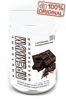 Коктейль ПРЕМИУМ «Шоколадный» (здоровое питание, кишечная микрофлора, снижение веса, мышечная масса, протеин)