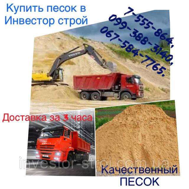 купить доставку песка с карьера в Харькове