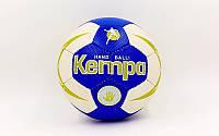 Мяч для гандбола размер 3 Кempa