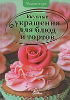 Вкусные украшения для блюд и тортов. О. А. Сайдакова