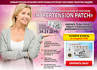 Пластырь Hypertension patch от гипертонии (давления)