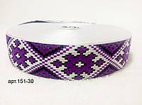 Тесьма с украинской вышивкой, 30 мм. в мотке 25 м. арт. 151-30 фиолетовый