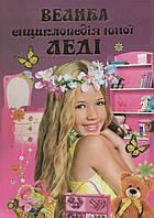 Велика енциклопедія юної леді. За редакцією В. М. Верховеня